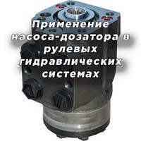 Применение насоса-дозатора в рулевых гидравлических системах