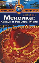 Мексика: Канкун и Ривьера-Майя. Путеводители Томаса Кука. Pocket book