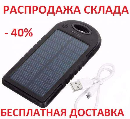 Power Bank Solar 44900 mAh на солнечной батареи, внешний Аккумулятор, батарея