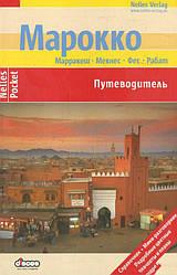 Марокко. Путеводитель. Nelles Pocket