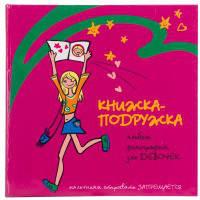Альбом PIONEER 10x15x56 FB Книга для девочки