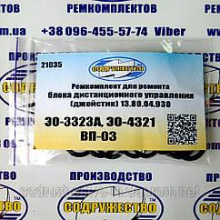 Ремкомплект джойстика блока дистанционного управления (13.80.04.930) экскаватор ЭО-3323А / ЭО-4321