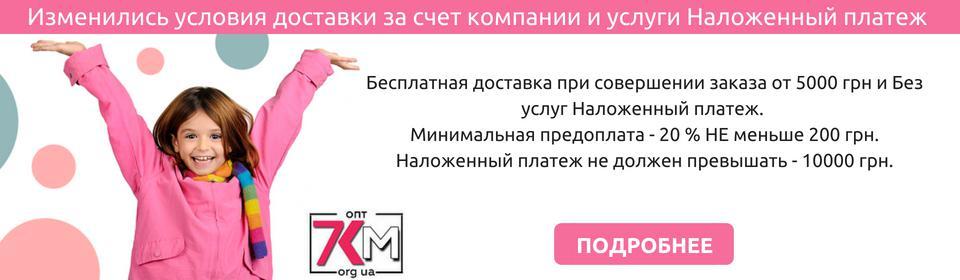 Детская одежда оптом - Одесса 7 км 941172ad9be29
