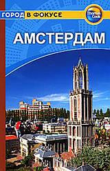 Амстердам. Город в Фокусе. Томас Кук