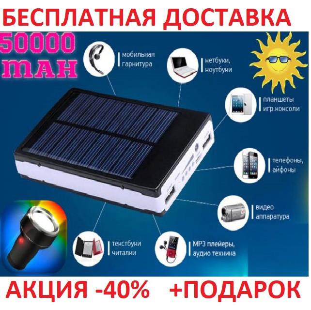 Power Bank Solar 35800 mAh LED  солнечный заряд Аккумулятор