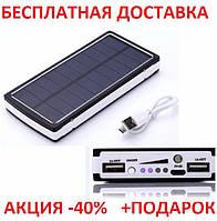 Power Bank Solar 50000 mAh LED Солар амч солнечный заряд Аккумулятор зкщвф куьфч чшфщьш ьш ыщдфк, фото 1