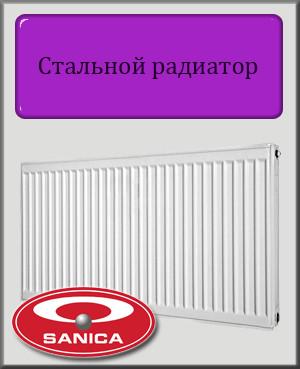 Сталевий радіатор Sanica 11 тип 500х900 (бокове підключення)