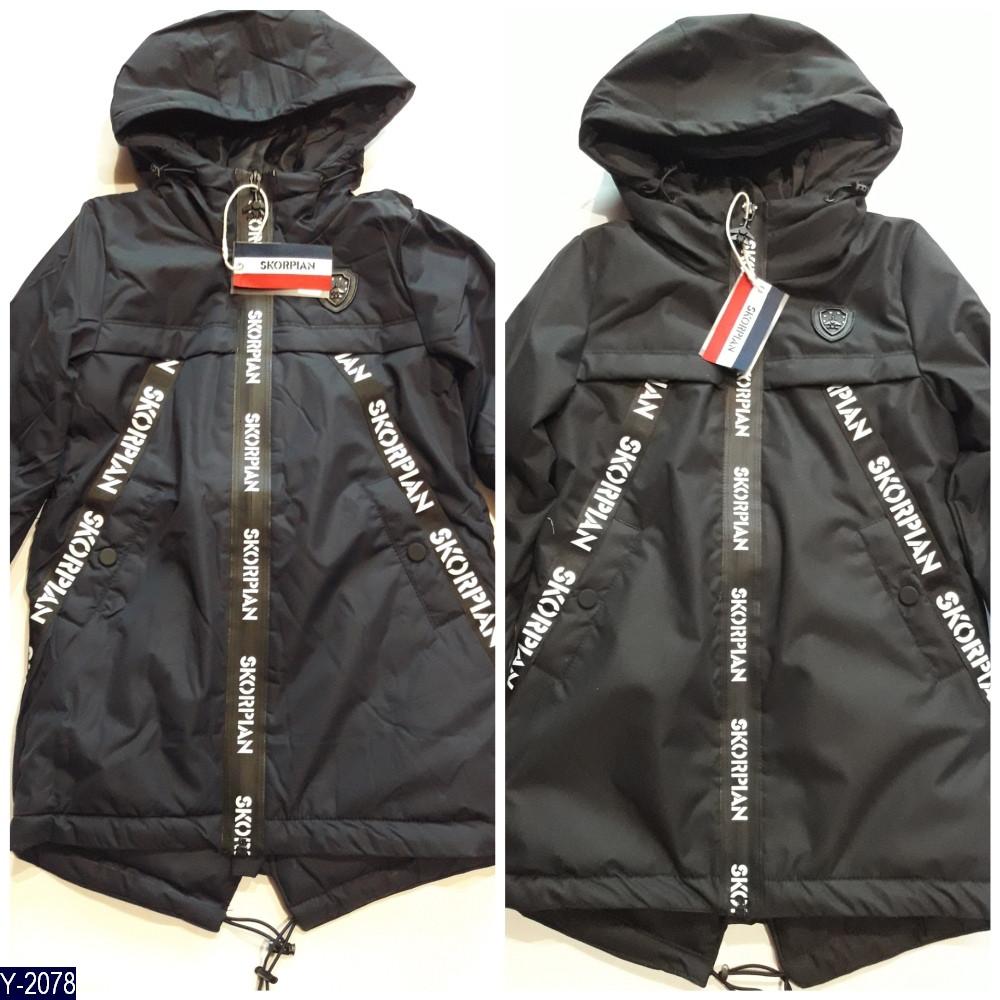 Куртка осень для мальчика Skorpian 104, 110, 116, 122, 128 ткань полиэстер