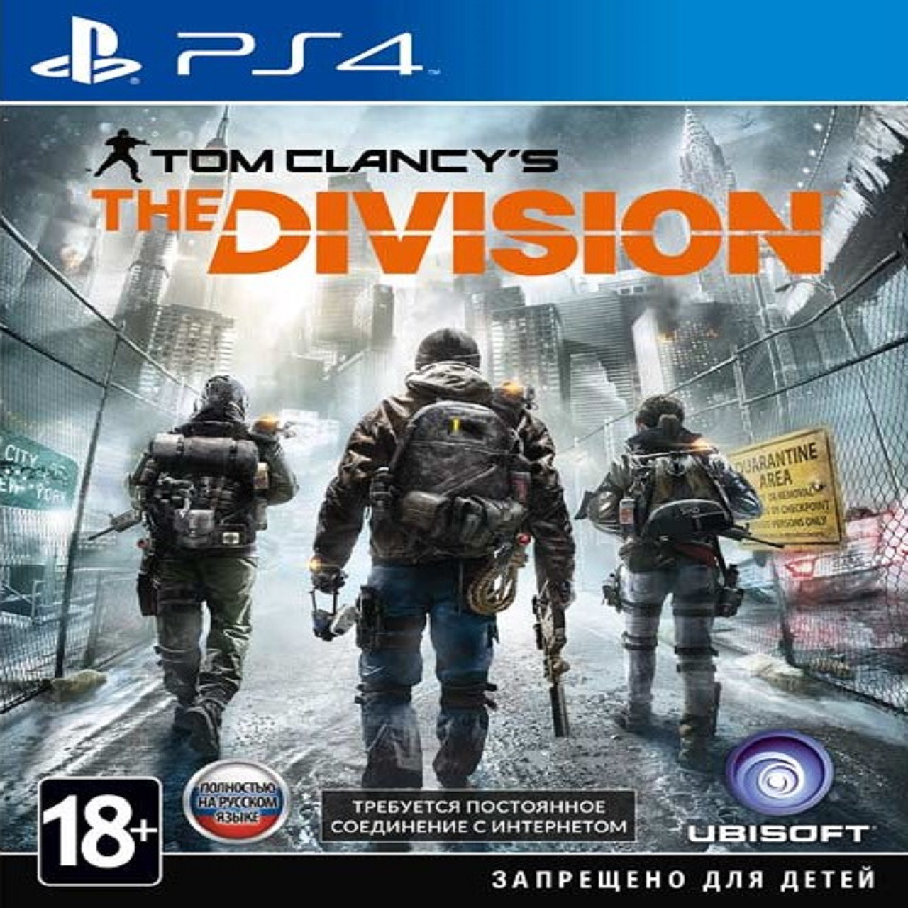 Tom Clancy's: The Division RUS PS4 (Б/В)