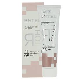 Тонирующая маска для волос ESTEL Я ТОН 60 мл. 11.05 Драгоценный жемчужный