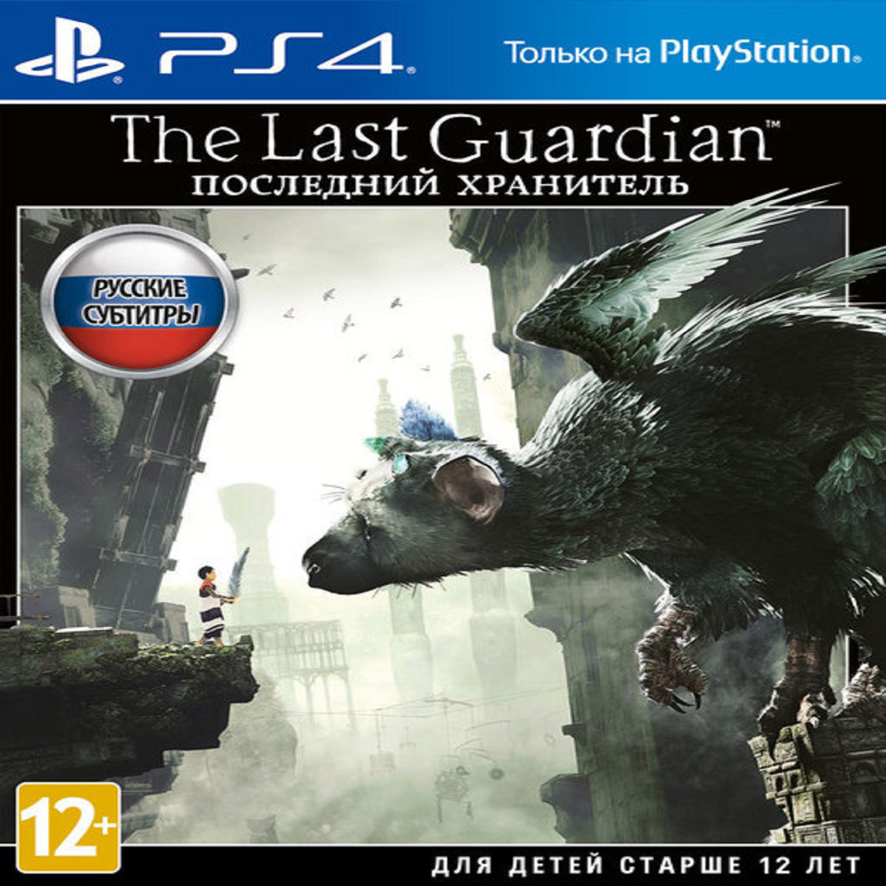 The Last Guardian SUB PS4 (NEW)