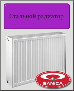 Сталевий радіатор Sanica 33 тип 500х400 (бокове підключення)
