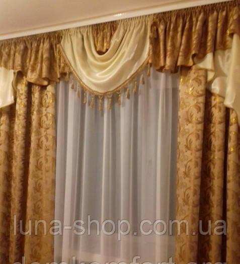 Готовые шторы с ламбрекеном Сара Новая, золото, на карниз 3 м