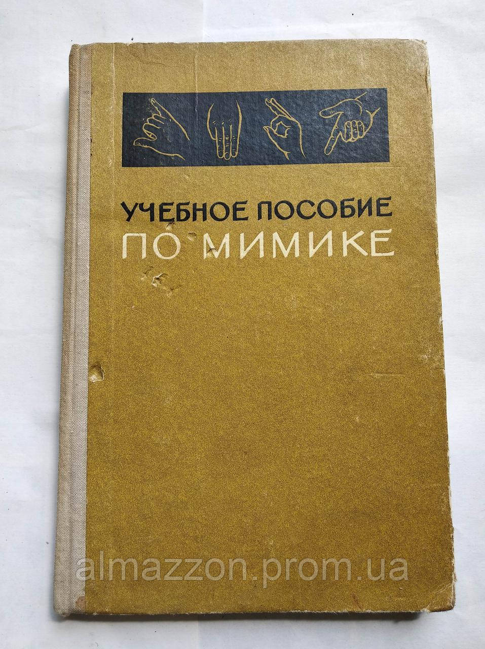 Учебное пособие по мимике