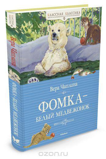 Фомка белый медвежонок Вера Чаплина
