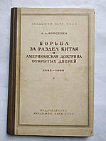А.Фурсенко Борьба за раздел Китая и американская доктрина открытых дверей (1895-1900 год)