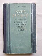 К.Петряев Курс лекции по истории Германии, Франции, Англии и США 1871-1914. Часть 2-я (1900-1914)