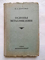 И.Дергачев Основы металловедения 1941 год