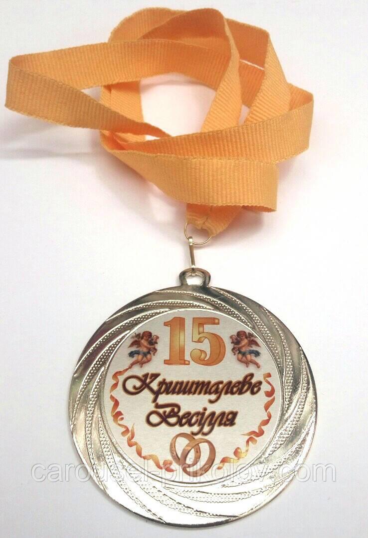 Медаль металева Кришталеве(Скляне) весілля 15 років Ukraine