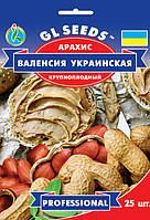 Арахіс Валенсія Українська однорічний земляний горіх великоплідний дуже смачний ароматні, упаковка 25 шт