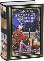 Тысяча и одна ночь. Арабские сказки. Библиотека мировой литературы