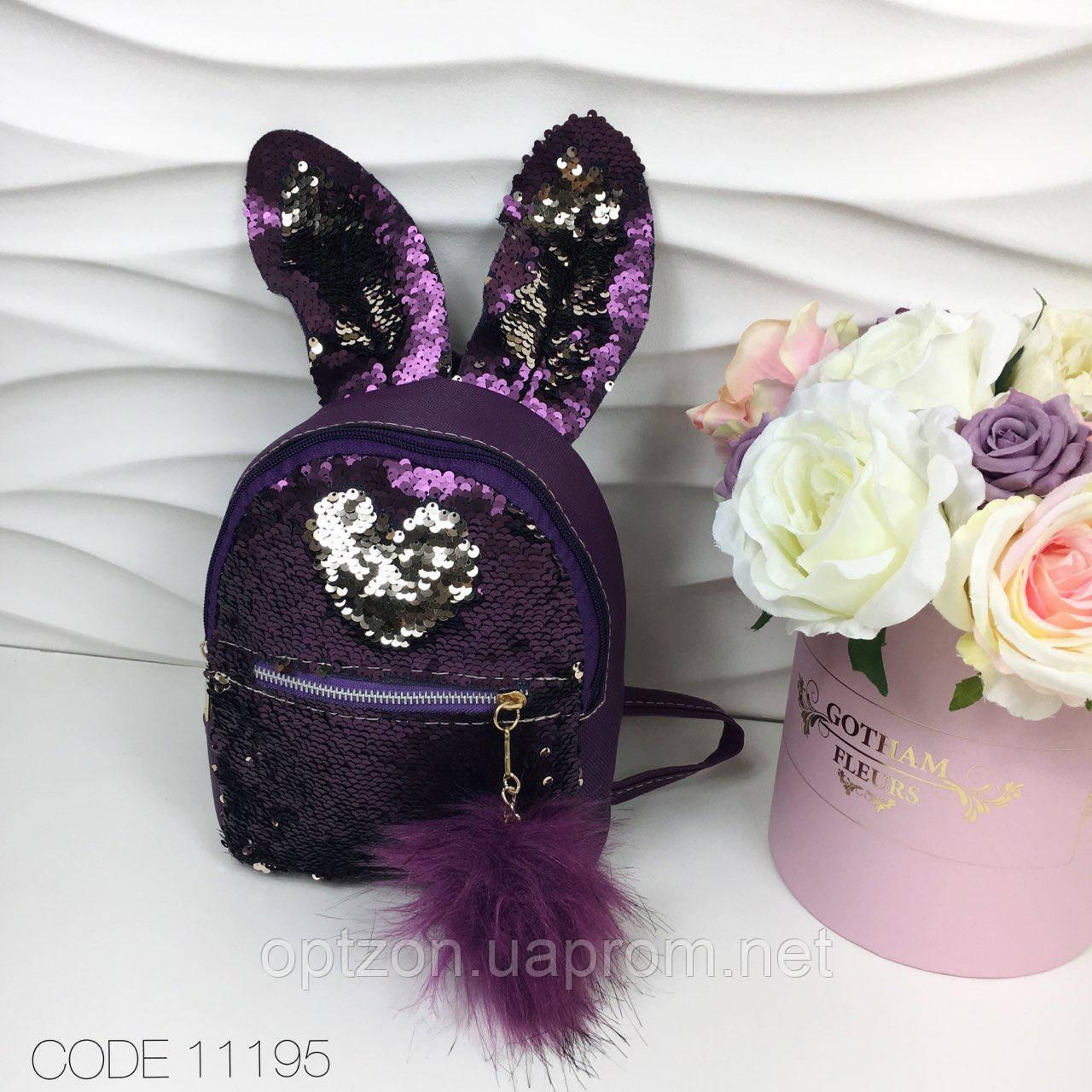 5ae803b8e0d1 Рюкзак с пайетками. Ушки. Зайка. Двусторонние пайетки. Дропшиппинг. Опт.  Склад. : продажа, цена в Одессе. сумки и рюкзаки детские от