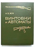 А.Жук Винтовки и автоматы