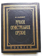 В.Маркевич Ручное огнестрельное оружие