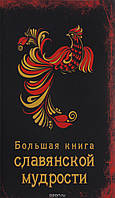 Большая книга славянской мудрости. Наталья Сердцева