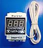 Терморегулятор Digicop МТР-2 40А на DIN рейку