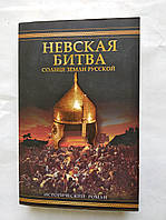 А.Сегень Солнце земли Русской