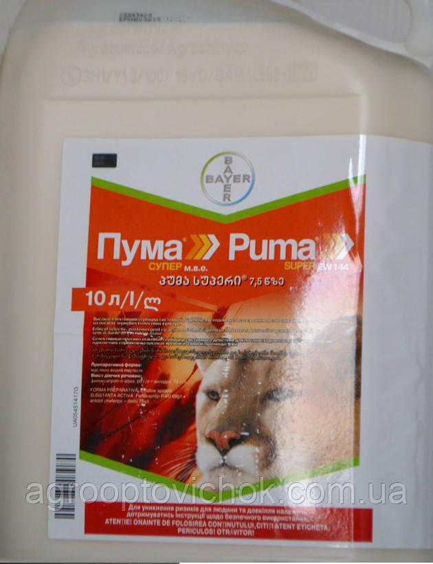 Гербицид Пума Супер 10л