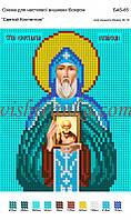 """Схема для вышивки бисером """"Святий Константин"""""""