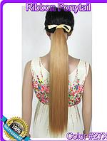 Шиньон хвост на ленте, прямые волосы, наращивание волос, длина - 55 см, вес - 90 г, цвет - №27Х