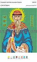 "Схема для вышивки бисером ""Святий Вадім"""