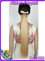 Шиньон хвост на ленте, прямые волосы, наращивание волос, длина - 55 см, вес - 90 г, цвет - №25