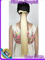 Шиньон хвост на ленте, прямые волосы, наращивание волос, длина - 55 см, вес - 90 г, цвет - №613А
