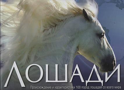 Лошади. М. К. Харрис
