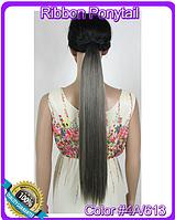 Шиньон хвост на ленте, прямые волосы, наращивание волос, длина - 55 см, вес - 90 г, цвет - №4А\613