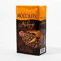 Кофе молотый из Германии Mocca Fix Melange, 500 г.