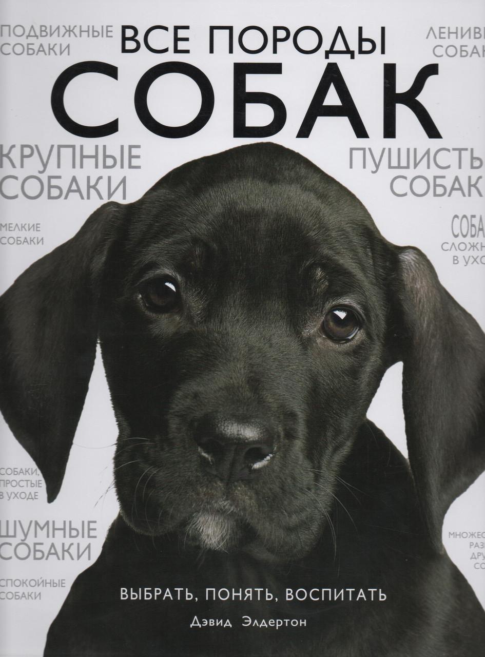 Все породы собак. Д. Элдертон