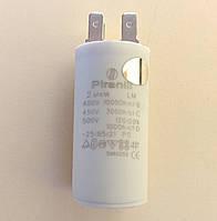 Конденсатор 2 мкф (uF)  450 V