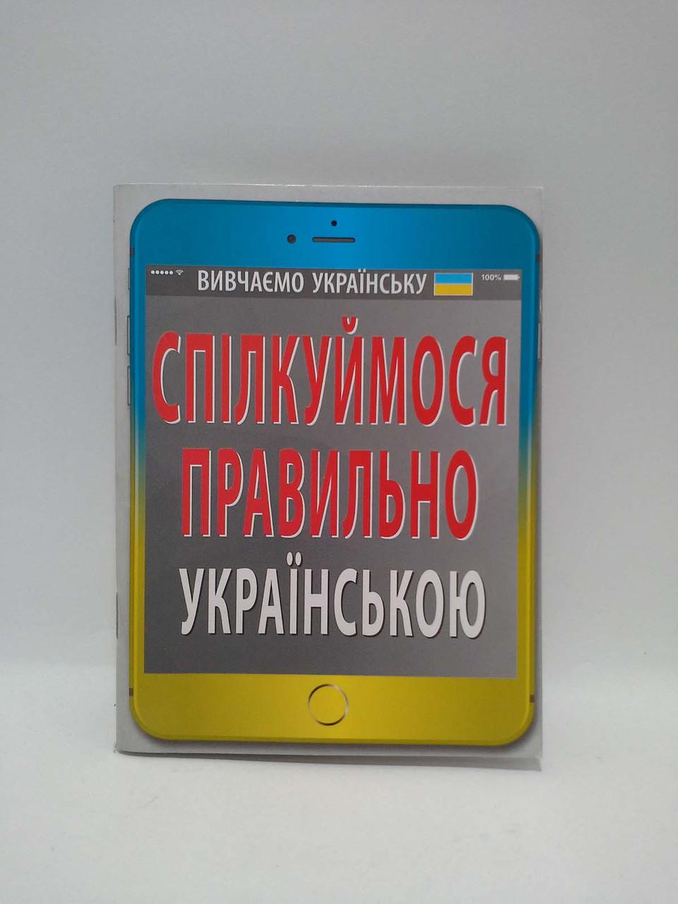 Арій Вивч Укр Спілкуймося правильно українською Вербич