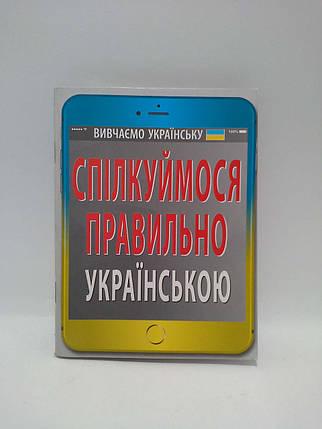 Арій Вивч Укр Спілкуймося правильно українською Вербич, фото 2