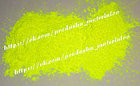 Флуоресцентный пигмент желтый