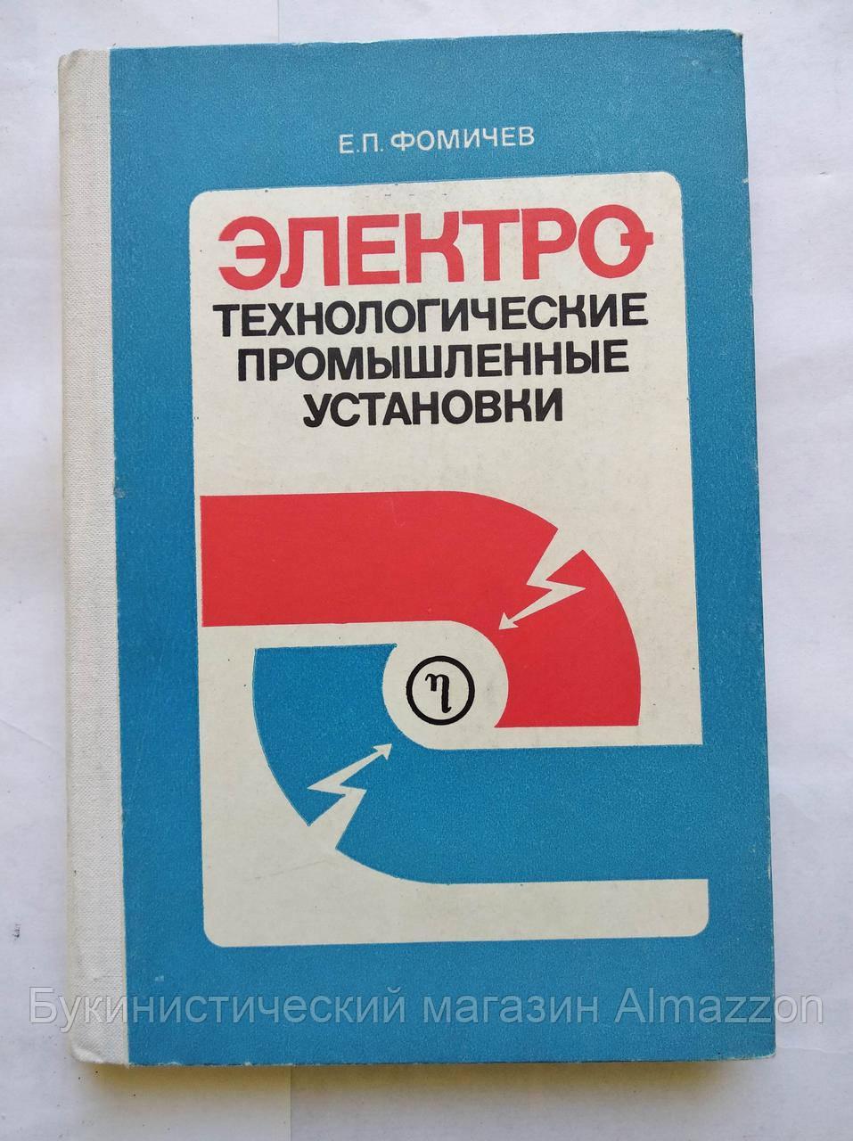 Е. Фомічов Електротехнологічні установки промислові