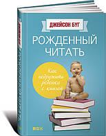 Рожденный читать: Как подружить ребенка с книгой Буг Д