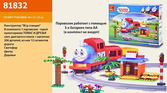 """Железная дорога - конструктор """"Паровозик Томас"""" 81832"""