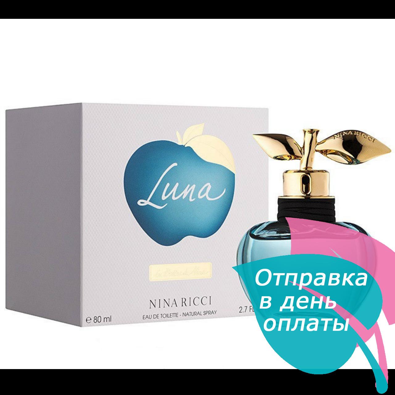 Женская туалетная вода Nina Ricci Luna, 80 мл
