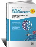 Личная эффективность на 100%: Сбросить балласт, найти себя, достичь цели Иванова С